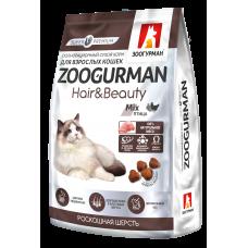 Зоогурман Полнорац. сухой корм д/кошек Zoogurman Hair & Beauty, Птица 350 гр.