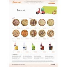 Пицца (доставка еды)